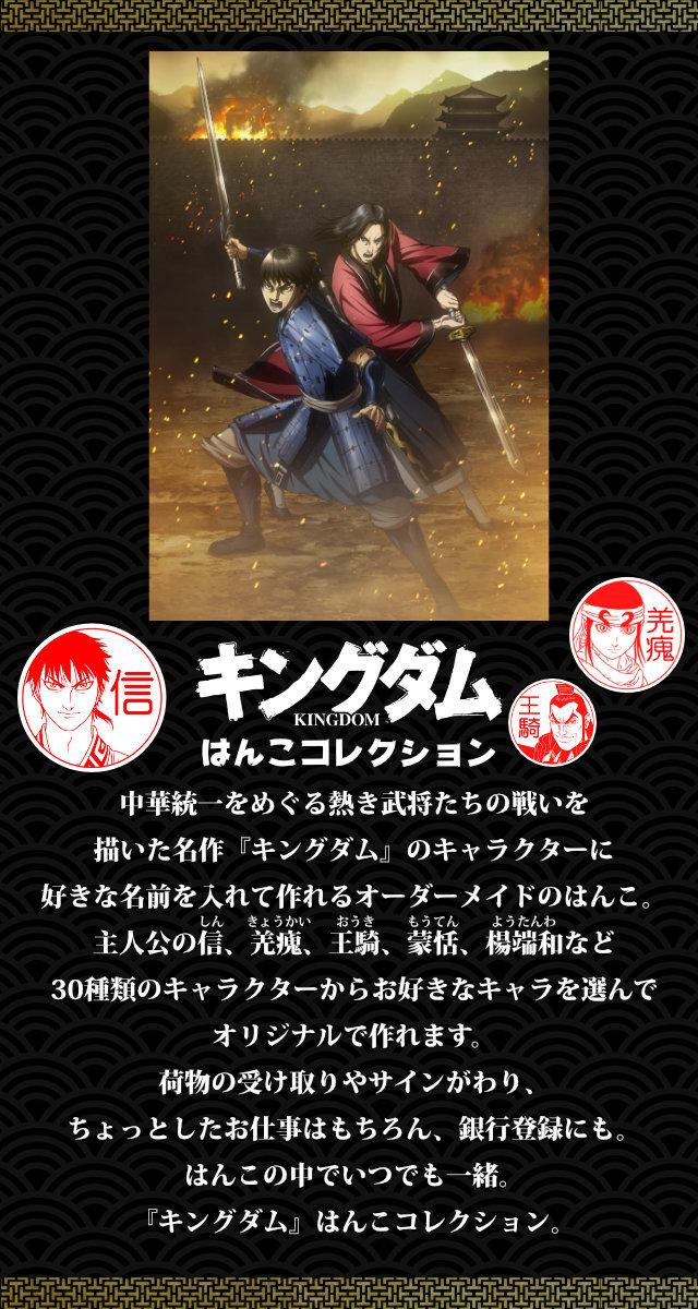中華統一をめぐる熱き武将たちの戦いを描いた名作「キングダム」のキャラクターに好きな 名前を入れて作れるオーダーメイドのはんこ。