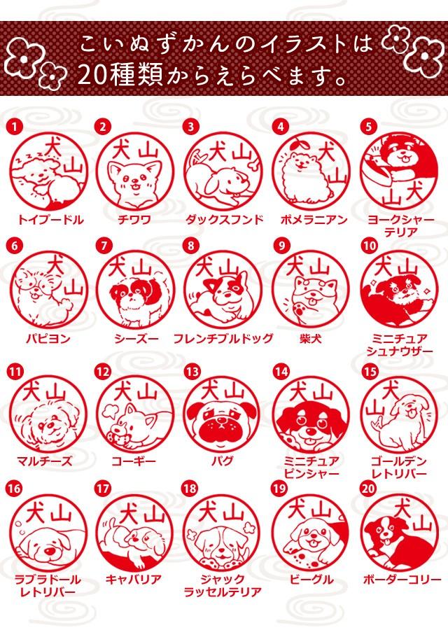 こいぬずかんのイラストは20種類からえらべます。