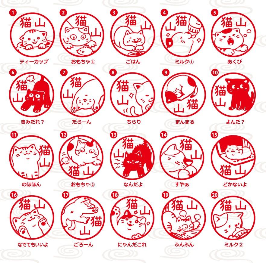 こねこずかんのイラストは20種類からえらべます。