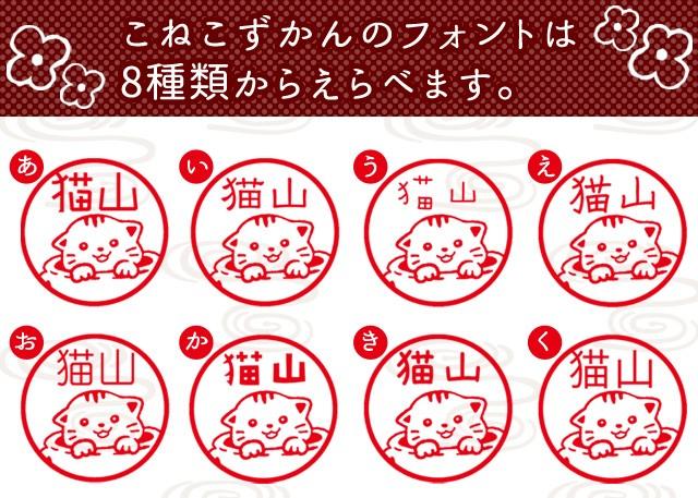 はなずかんのフォントは8種類からえらべます。