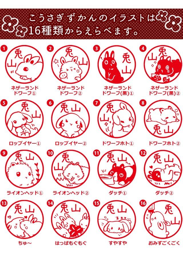 こうさぎずかんのイラストは16種類からえらべます。