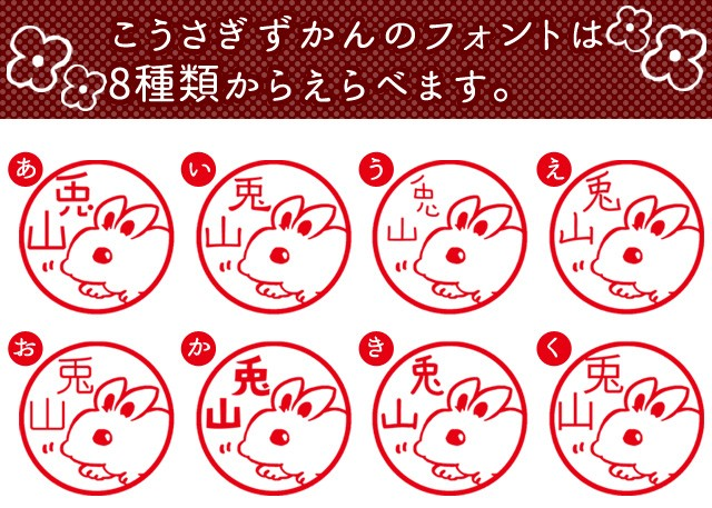 こうさぎずかんのフォントは8種類からえらべます。