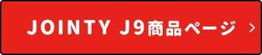 JOINTY J9商品ページへ