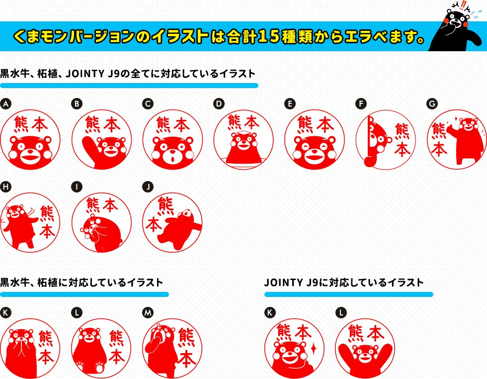 くまモンバージョンのイラストは合計15種類からエラべます。