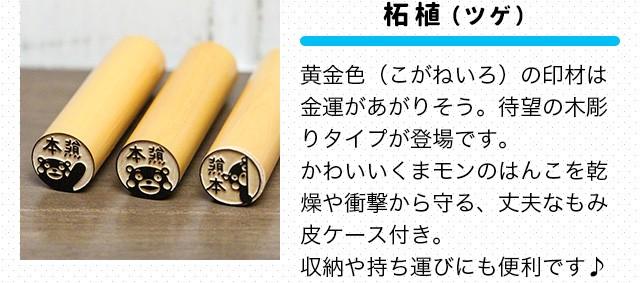 柘植(つげ/丸型)