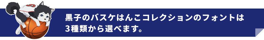 黒子のバスケはんこコレクションのフォントは3種類からえらべます。