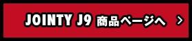JOINTY J9 商品ページへ