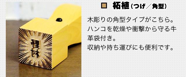 柘植(つげ/角型)