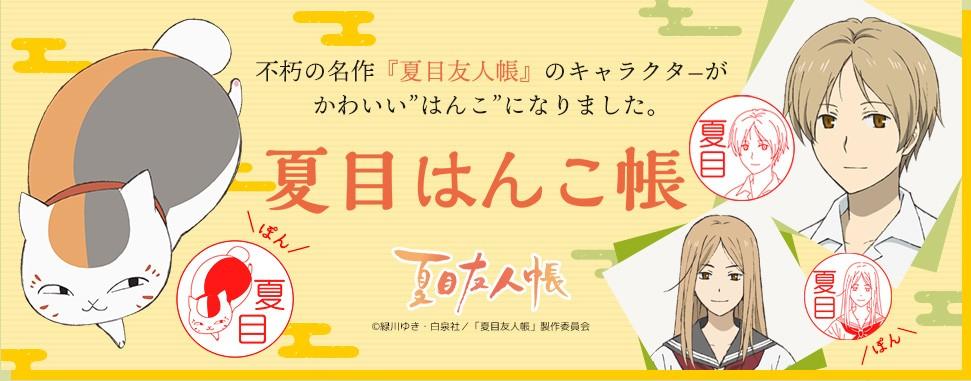 """不朽の名作『夏目友人帳』のキャラクタ―が かわいい""""はんこ""""になりました。"""
