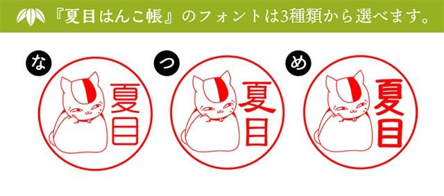 夏目はんこ帳のフォントは3種類からえらべます。