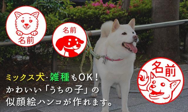 ミックス犬・雑種もOK!かわいい「うちの子」の似顔絵ハンコが作れます。