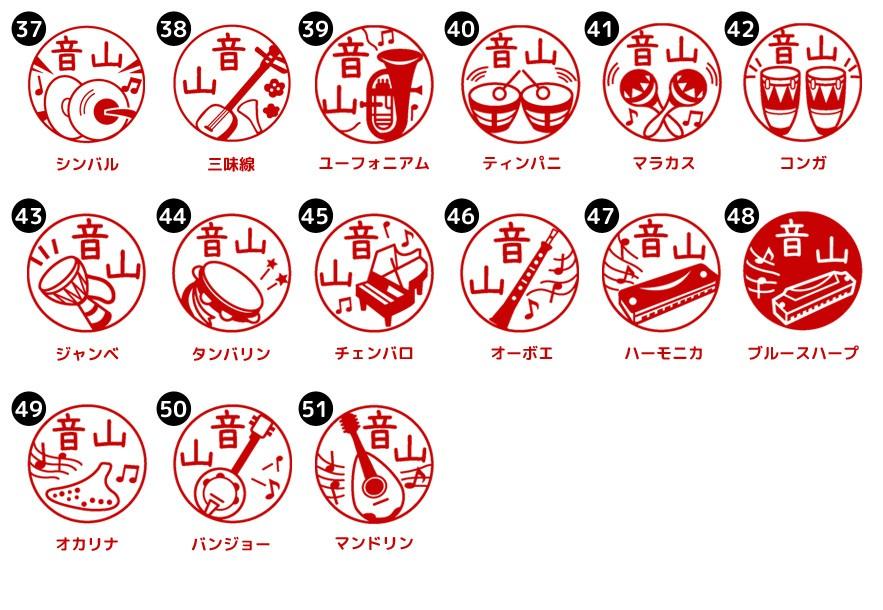 音楽ずかんのイラストは38種類からえらべます。