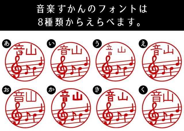 音楽ずかんのフォントは8種類からえらべます。