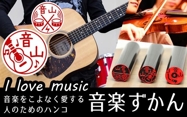 I love music. 音楽をこよなく愛する人のためのハンコ「音楽ずかん」