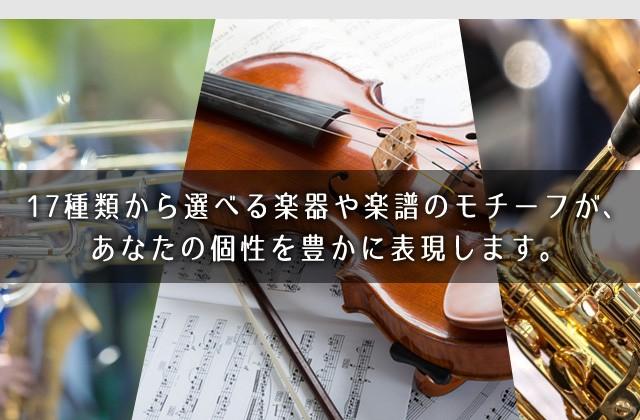17種類から選べる楽器や楽譜のモチーフが、あなたの個性を豊かに表現します。