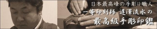 手彫り印鑑なら、一等印刻師・遅澤流水の完全手彫り印鑑。