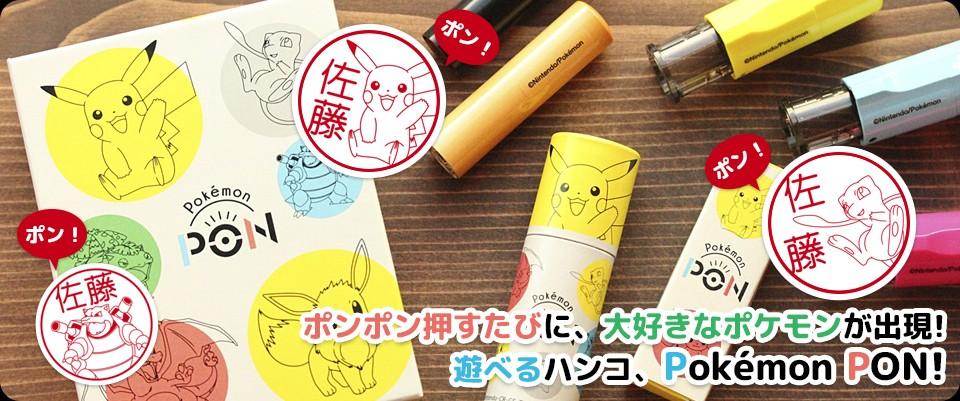 ポンポン押すたびに、大好きなポケモンが出現。 遊べるハンコ、Pokémon PON。