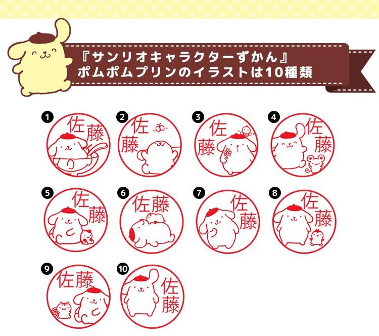 「サンリオキャラクターずかん ポムポムプリンバージョン」のイラストは、15種類から選べます。