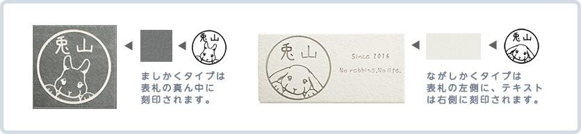 ましかくタイプは 表札の真ん中に 刻印されます。ながしかくタイプは 表札の左側に、テキスト は右側に刻印されます。