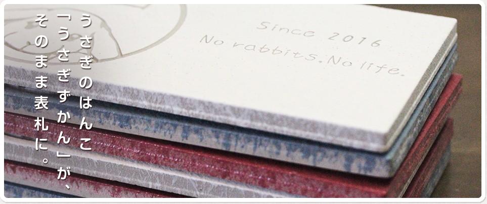 うさぎのはんこ「うさぎずかん」が、そのまま表札に。