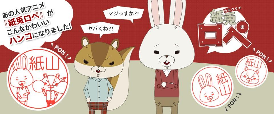 あの人気アニメ「紙兎ロペ」が、こんなかわいいハンコになりました。