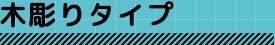 柘(つげ)