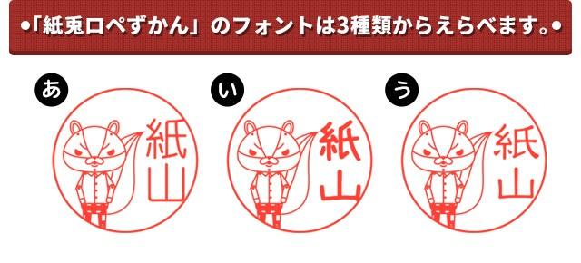 ロペずかんのフォントは3種類からえらべます。