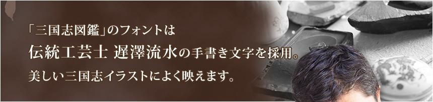 「三国志図鑑」のフォントは伝統工芸士遅澤流水の手書き文字を採用。美しい三国志イラストによく映えます。
