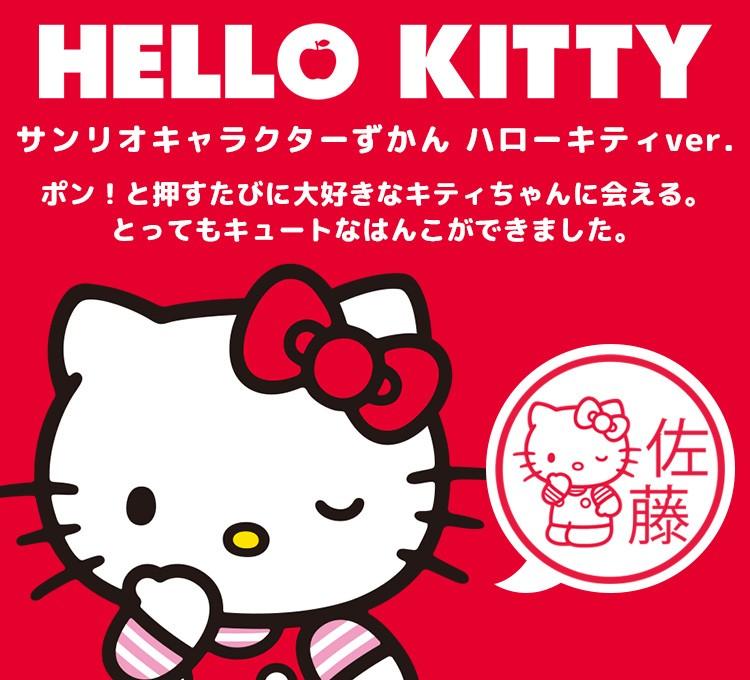 ポン!と押すたびに大好きなキティちゃんに会える、とってもキュートなはんこができました。