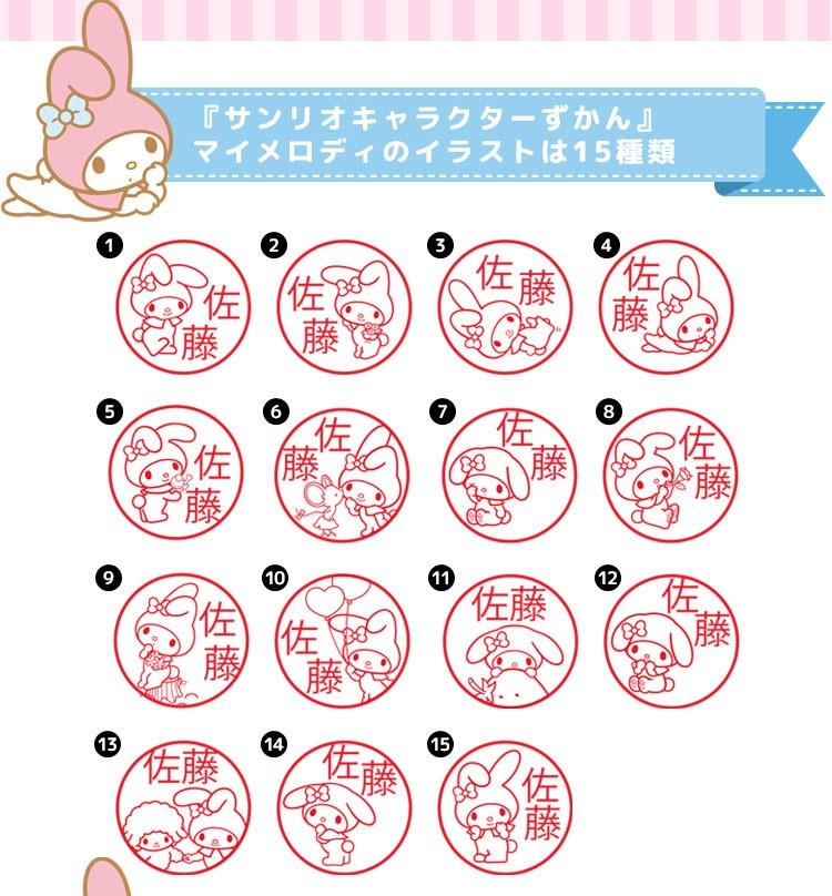 「サンリオキャラクターずかん マイメロディバージョン(仮)」のイラストは、15種類から選べます。