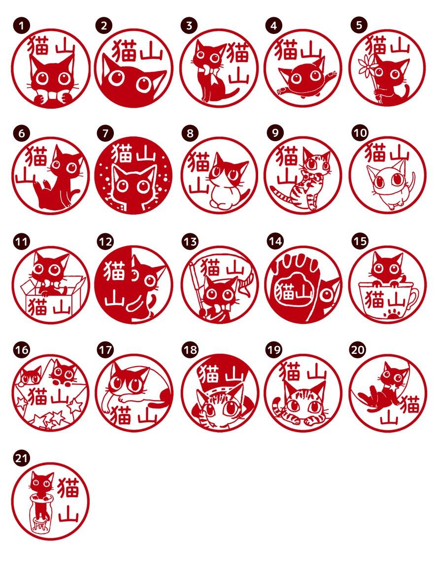 ねこずかん(さとるこバージョン)のイラストは18種類からえらべます。