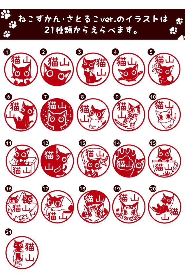 ねこずかん(さとるこバージョン)のイラストは16種類からえらべます。
