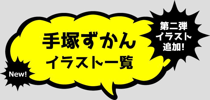 手塚ずかん第一弾全18種類