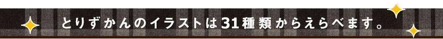 とりずかんのイラストは31種類からえらべます。