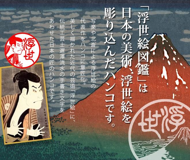 「浮世絵図鑑」は日本の美術、浮世絵を彫り込んだハンコです。写楽や北斎による浮世絵の代表作をハンコに意匠化。美しく描かれた近代の芸術「浮世絵」に、伝統工芸士遅澤流水の手書き文字をあわせた日本の匠のハンコです。