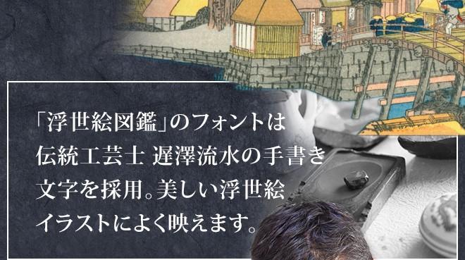 「浮世絵図鑑」のフォントは伝統工芸士遅澤流水の手書き文字を採用。美しい浮世絵イラストによく映えます。