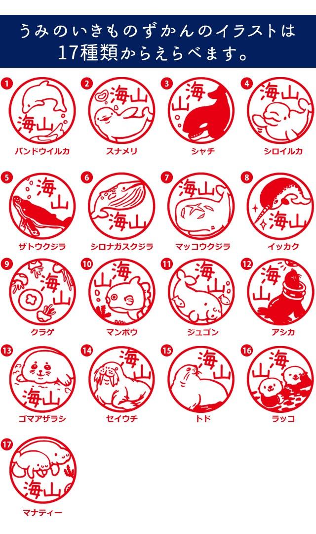 うみのいきものずかんのイラストは16種類からえらべます。