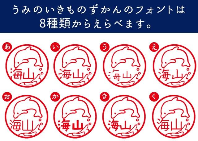 うみのいきものずかんのフォントは8種類からえらべます。