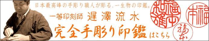日本最高峰の手彫り職人が彫る、完全手彫り印鑑はこちら!