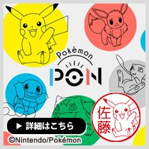 Pokémon Pon シリーズ