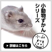 小動物ずかん シリーズ