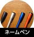 ネームペン