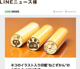 LINEニュース様