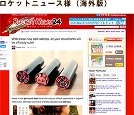 ロケットニュース様(海外版)