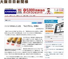 大阪日日新聞様