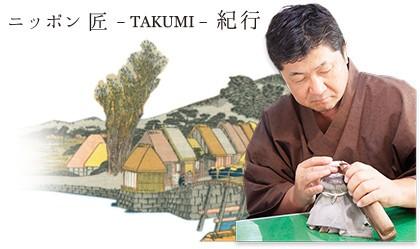 ニッポン匠(TAKUMI)紀行