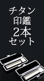 チタン2本セット画像