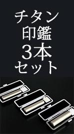 チタン3本セット画像