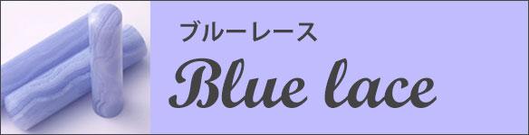 ブルーレース