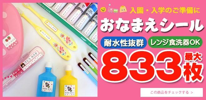 お名前シール999円